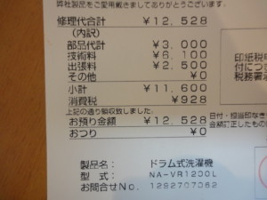DSC03716