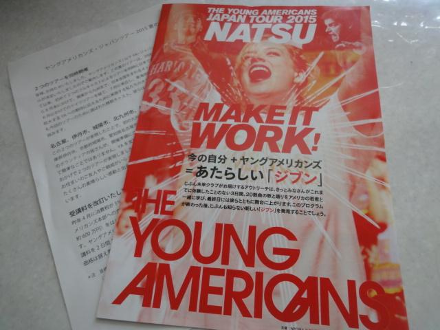 【小中高生英語イベント】ヤングアメリカンズ2015夏休みツアー日程と申込み方法
