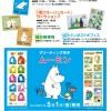 日本初!ムーミン発行切手イベントがKITTEで開催