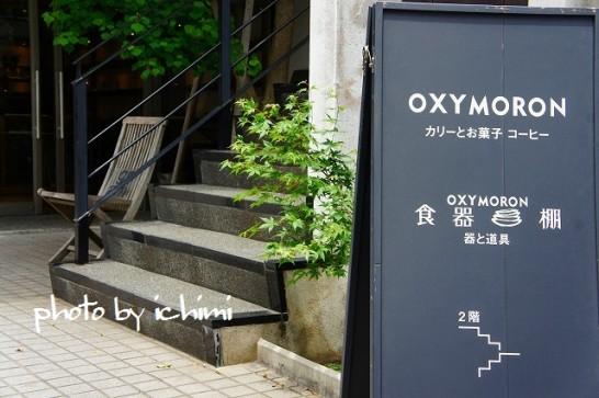 oxymoron1