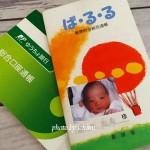ゆうちょ銀行こども名義の新規口座開設で千円がもらえる「はじめてのお年玉キャンペーン」