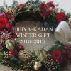 日比谷花壇2015クリスマスギフト、デザイナーさんのおすすめ商品は?