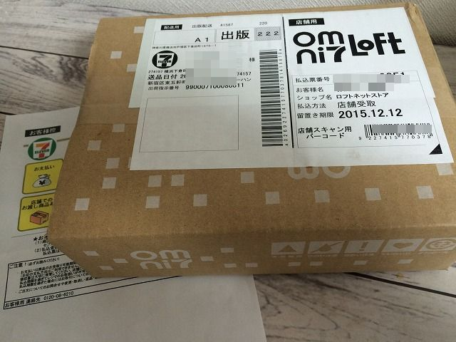 omni7注文の荷物が1日早く届いたので、朝8時にセブンイレブンで受け取ってきた