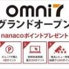 omni7の店頭受け取りを利用して、LOFTの540円の商品を注文してみた