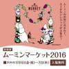 横浜そごうでムーミンマーケットが初開催!横浜ならではのオリジナルグッズも販売