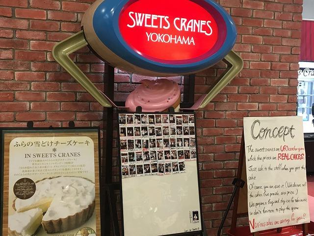 【The SWEETS CRANES YOKOHAMA】リアルケーキクレーンゲーム