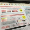 電力自由化で4月から【東京ガスのずっとも電気】に変えた結果、なにが変わった?