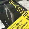京大で一番受けたい授業に選ばれた教授が書いた『筋肉の教科書』を読んでみた