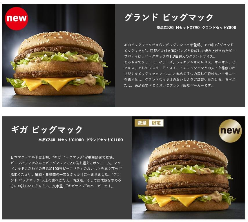 マックドナルドの特大バーガー「グランド」「ギガ」の規格外ビッグマックは、株主優待券で食べられるのか?