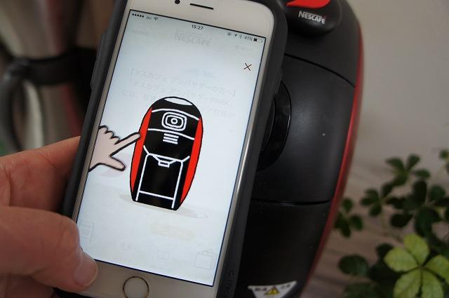 ネスカフェアンバサダーで新アプリの使える最新機種バリスタi のマシン交換はいつ?