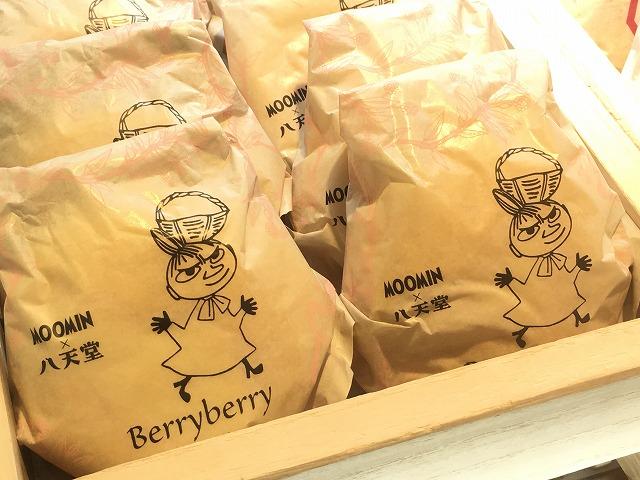 八天堂×ムーミンコラボ 夏季限定リトルミィのベリーべリーなジャムパンと保冷バッグ