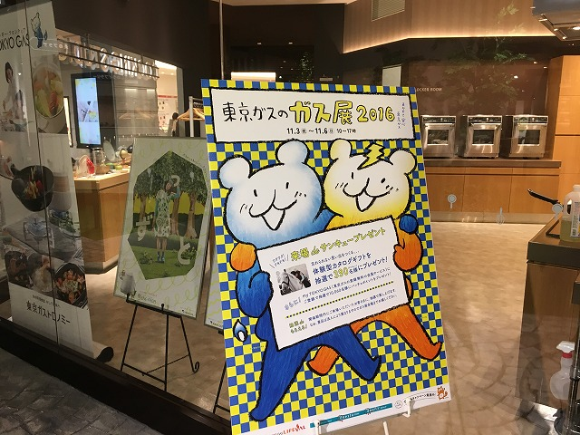 電力自由化で東京ガスの電気に変えた結果と東京ガス展に行ったはなし