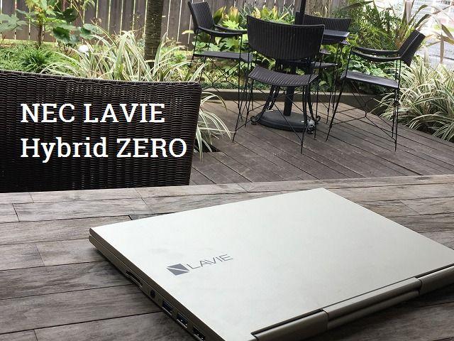 NEC LAVIE Direct HZレビュー!パソコン音痴の私でもわかる2in1パソコンのここがよかった