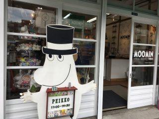 ムーミングッズの品ぞろえ日本一!錦糸町のムーミンオフィシャルショップ『PEIKKO』