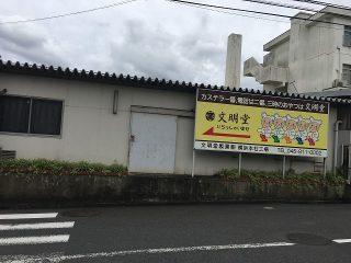 文明堂横浜本社工場直売所でしか買えないベイスターズ柄の「横浜魂deどら焼き」