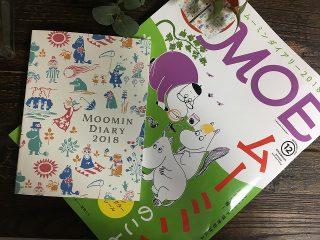 2018年ムーミン手帳のおまけつき『MOE(モエ)12月号』を今年も買いました。
