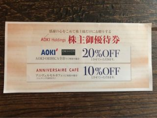 フレッシャーズ&就活スーツ「AOKI」「青山」「コナカ」の株主優待でさらにお得に!