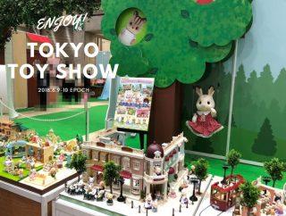 【東京おもちゃショー2018】大賞受賞の野球盤やシルバニアで遊べるエポック社みどころ