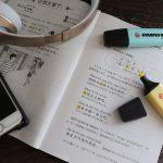 はじめての中国語!初心者向け無料おすすめアプリやってみました