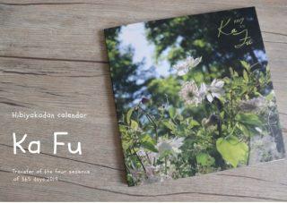 日比谷花壇 映像と音楽で楽しむ2019年カレンダー※壁紙ダウンロードあり